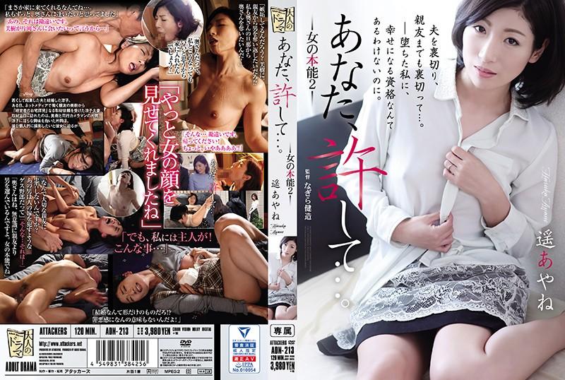 ADN-213 free jav Darlin, Forgive Me… Woman's Instinct 2 Ayane Haruka