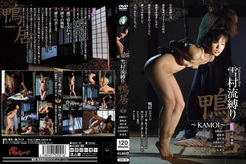 AKHO-101 jav movie KAMOI – Yukimura school of bondage