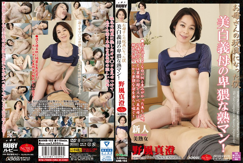 ANB-102 javgo I Became A MILF's Toy – My Fair-Skinned Stepmom's Horny Mature Pussy! Asami Nokaze