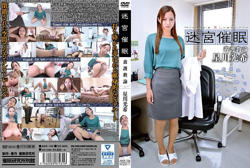ANX-104 japaneseporn Maze Hypnotism School Nurse Mitsuki Hoshikawa