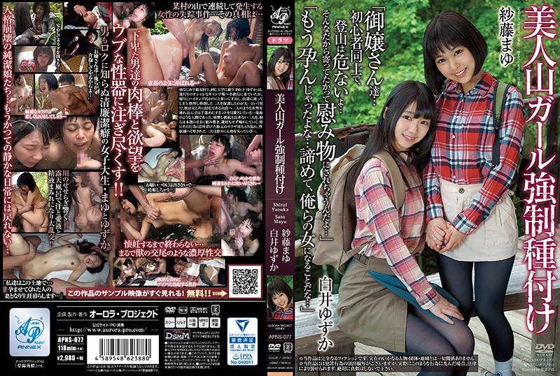 APNS-077  A Beautiful Mountain Girl Gets Forced Into Impregnation Sex Mayu Sato Yuzuka Shirai