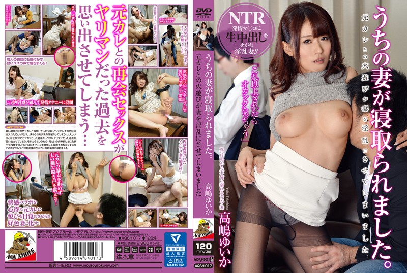 AQSH-017 jav.me Yuika Takashima My Wife Got Fucked She Was Out With Her Ex-Boyfriend, And When Things Got Hot, My Wife Got Hot And