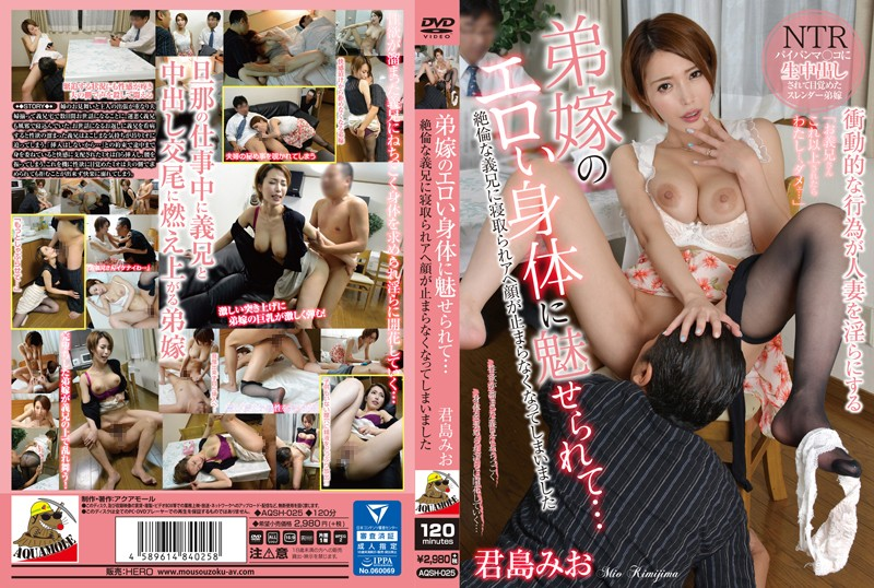 AQSH-025 javmovie Mio Kimishima I Was Mesmerized By The Erotic Body Of My Little Brother's Wife… She Got Cuckold Fucked By Her