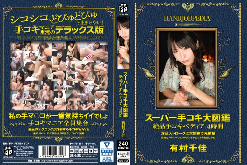 ASFB-254 xxx jav Super Handjob. Large Illustrated Dictionary. Master Handjob-apedia. 4-hours. Chika Arimura