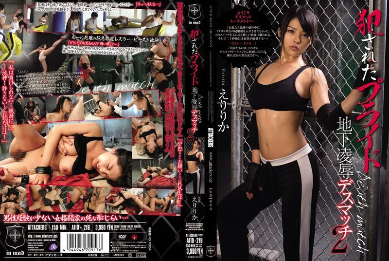ATID-219 tokyo tube Ravaged Bride – Underground Torture & Rape Death Match 2 Eririka