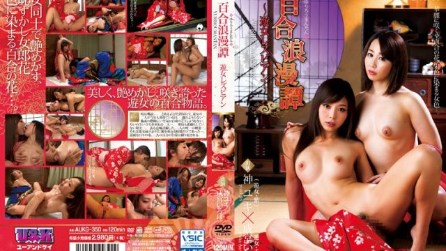 AUKG-350 japaness porn Lily Romantic Drama ~ Prostitute Lesbian Series ~ Yuki Jin & Iroha Narumiya