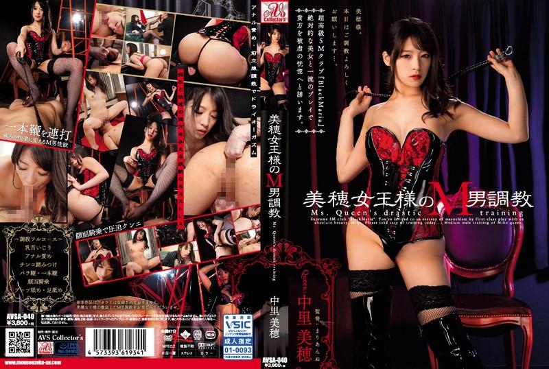 AVSA-040  Mistress Miho Breaking In Submissive Men Miho Nakazato