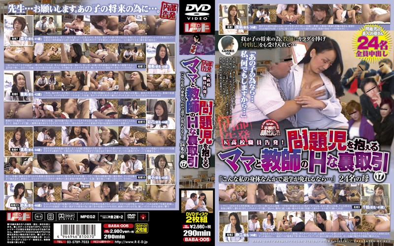 "BABA-005 jav video Mom With A Troubled Kid With Issues & The Teacher Makes A Dirty Deal 17 ""Why Do You Like Me? I'd Do"