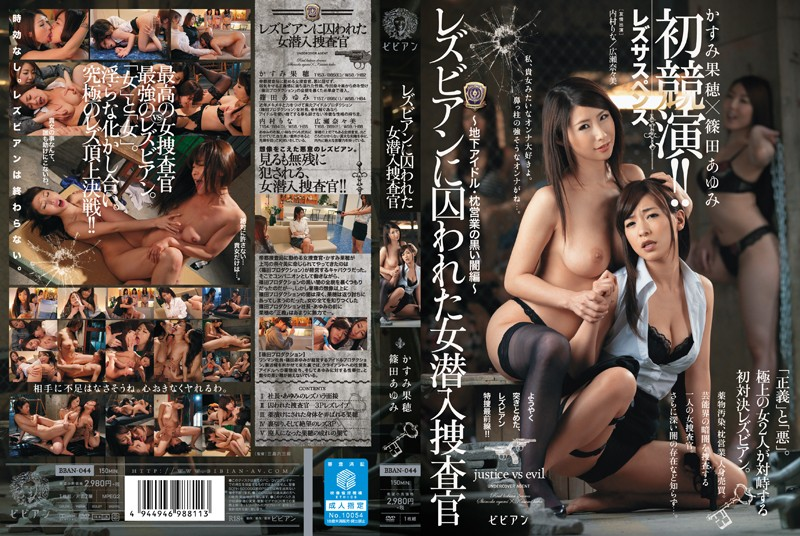 BBAN-044 jav me The Female Undercover Investigator Who Was Captured By A Lesbian Kaho Kasumi Ayumi Shinoda
