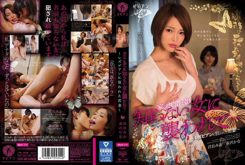 BBAN-173 JavSeen Kanako Ioka Mio Kimishima The Shadow That Darkens Our House I Was Attacked By A Strange Woman… A Young Wife Stalked By A