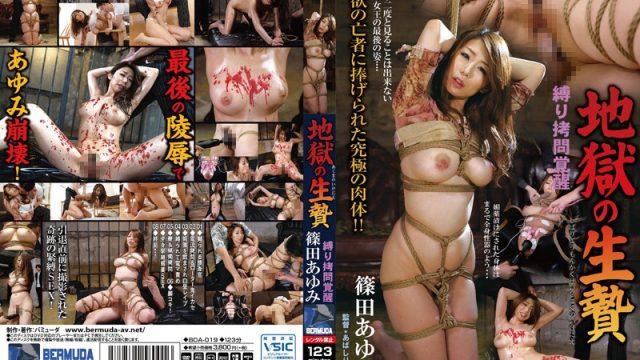 BDA-019 jav online streaming Bondage Torture Awakening: Hell Sacrifice Ayumi Shinoda