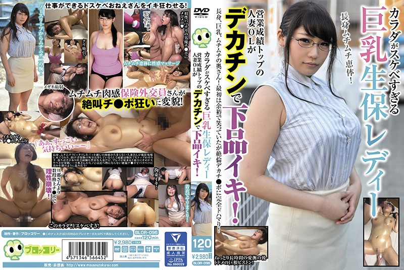 BLOR-096 watch jav online A Big Tits Life Insurance Lady With An Incredibly Sexy Body This Married Woman Office Lady With The