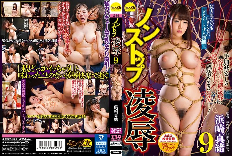 CETD-291 japanese porn tubes Non-Stop Torture & Rape 9 Mao Hamasaki