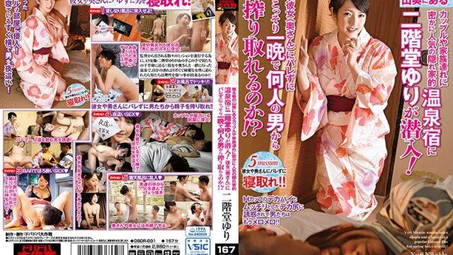 DBDR-001 japanese porn Yuri Nikaido Yuri Nikaido Goes Undercover ! To A Secret Hot Springs Inn Deep In The Mountains Of Tochigi Known
