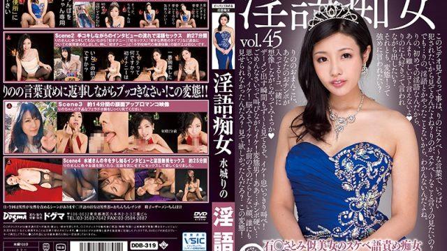 DDB-319 porn movies online Dirty Talk Slut: Rino Mizuki