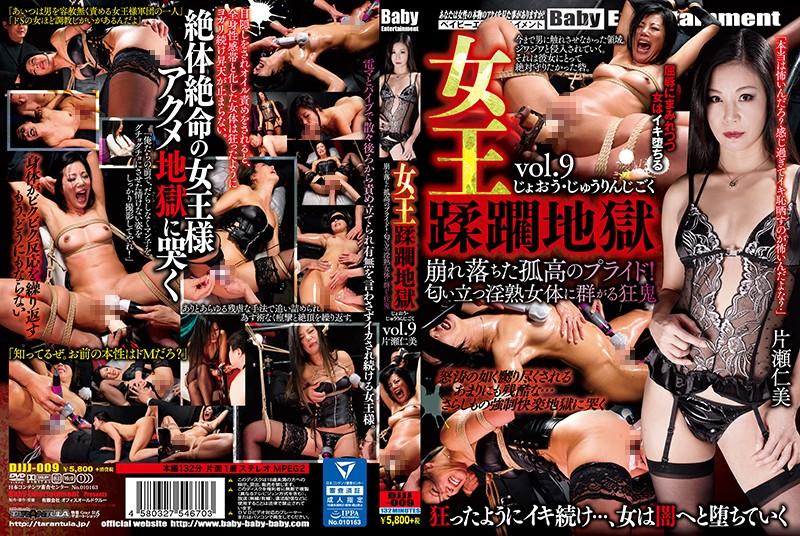 DJJJ-009 watch jav Hitomi Katase Queen Violation Hell Vol.9 The Crumbling Pride Of A Haughty Queen! Crazy Orgasmic Fiends Who Flock