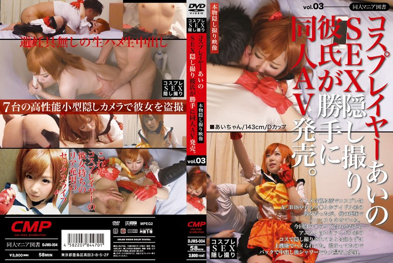 DJMS-004 JavHiHi Cosplayer Ai's Sex With Her Boyfriend Secretly Filmed And Sold As Porno.