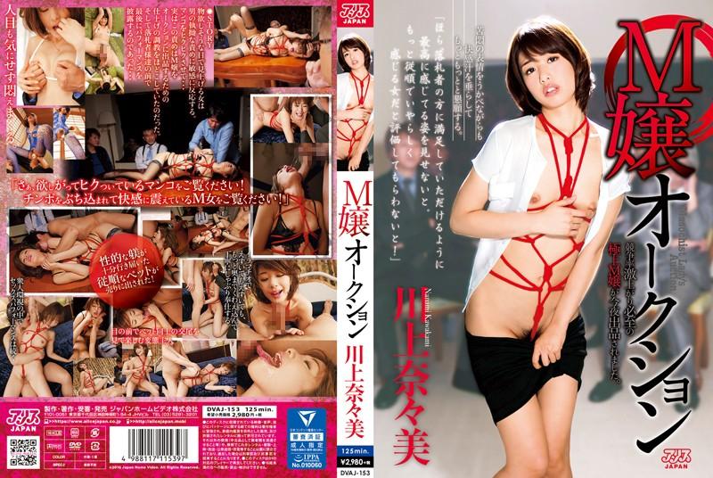 DVAJ-153  Submissive Princess Auction Nanami Kawakami
