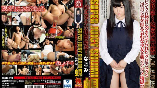 DXYB-019 javmovie Super Juicy Clam ~Torturing A Pure, Beautiful Girl~ Nagomi