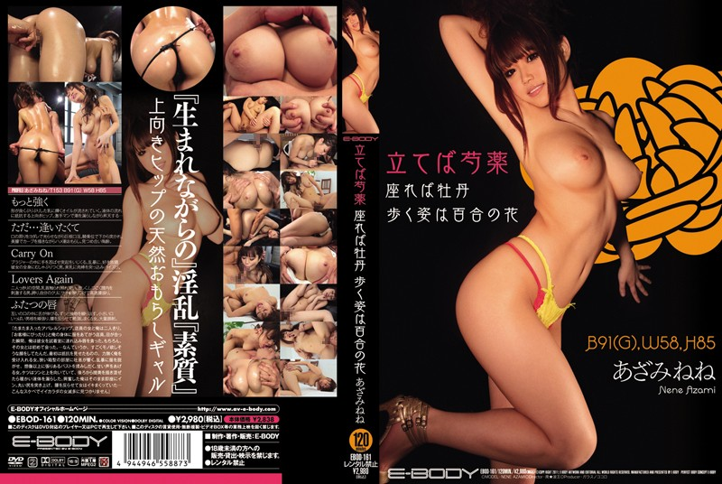 EBOD-161 jav xxx Beautiful Like a Flower Nene Asami