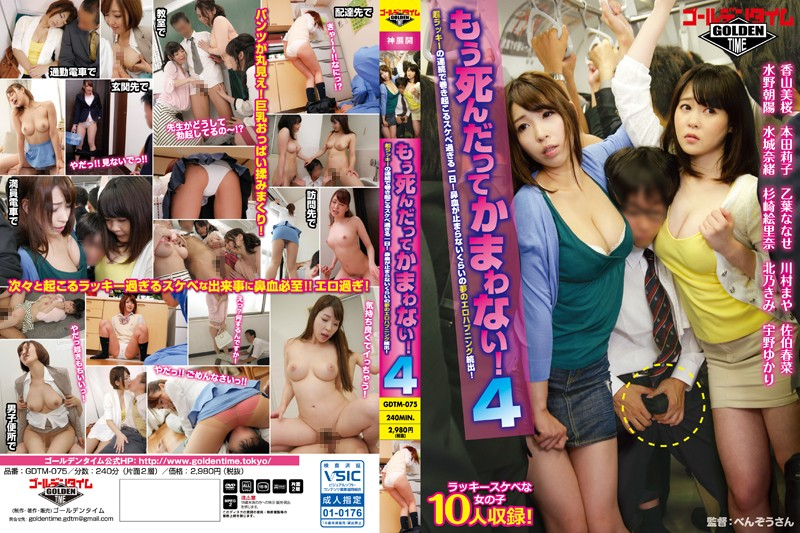 GDTM-075 hd asian porn Nao Mizuki Haruna Saeki A Day With Lucky Coincidences Makes You Feel Like The Happiest Man On Earth! So Many Erotic Things
