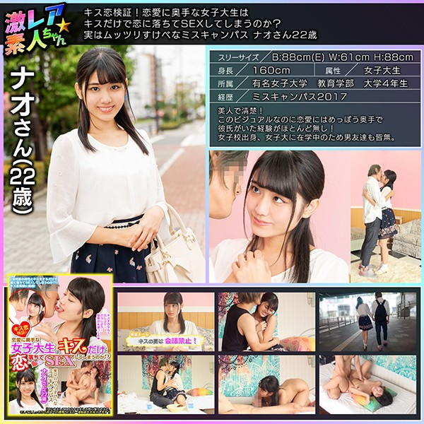 GEKI-005 japan av movie Nao Jinguji A Kissing Love Test! Will This Shy College Girl Fall In Love Just From A Kiss And Agree To Have Sex?