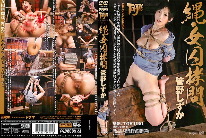 GTJ-004 jav stream Rope – Female Prisoner Torture Shizuka Kano