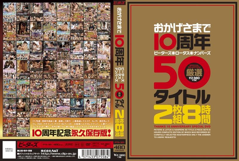 PTS-321 japanese porn hd Azusa Kirihara (Azusa Ito) Karin Itsuki (Fuka Nanasaki) We Celebrate Our 10 Year Anniversary Thanks To Our Customers! 8 Hours Of The Best Scenes From 50