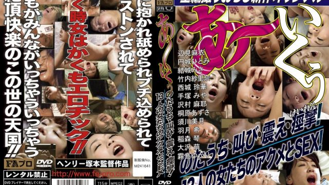 FAX-507 sex streaming Ah, I'm Cumming – Writhing, Screaming, Trembling And Twitching! Thirteen Babes Cum And Fuck