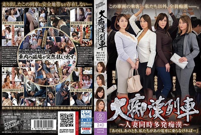 "AVOP-460 free porn streaming Chisato Shoda Reiko Sawamura (Honami Takasaka, Masumi Takasaka) The Big Molester Train – Married Woman Coordinated Molester Attacks – ""That Day, In That Moment, If"