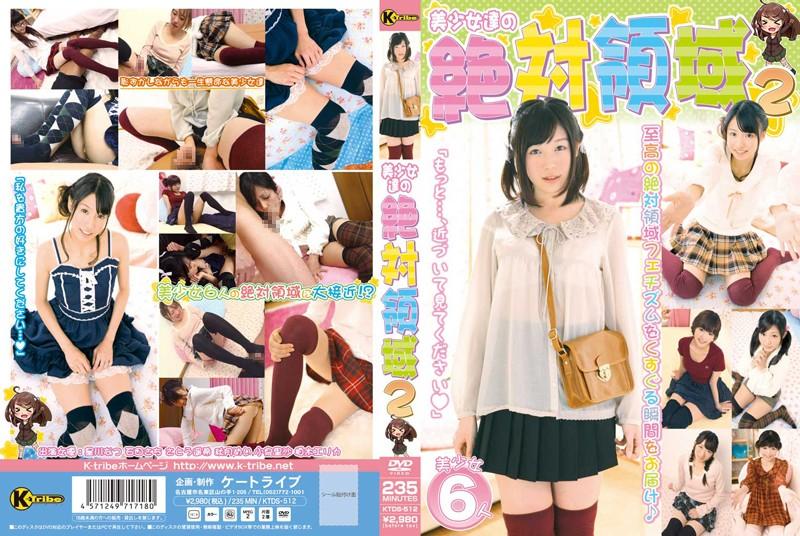KTDS-512 jav.me Beautiful Girls' Total Domain 2
