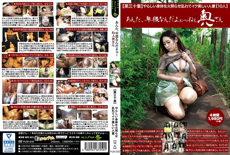 PUW-030 jav hd streaming Hey Ma'am, That's Not Fair (Chapter 30) A Married Woman Who Gets Her Body All Hot And Bothered And