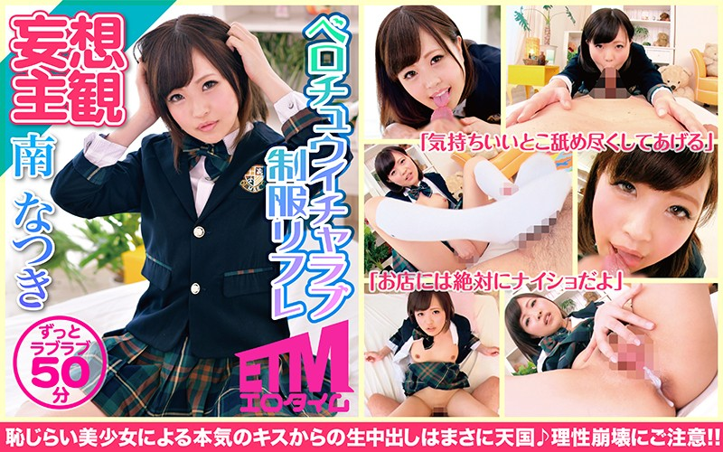 ETQR-058 japanese sex movies Love & Kisses From A Girl In Uniform, Natsuki Minami