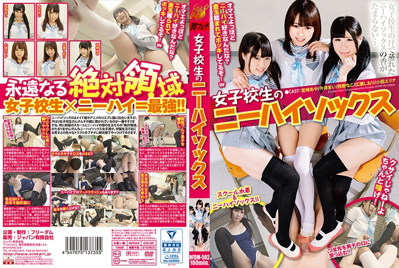 NFDM-502 jav A Schoolgirl In Knee High Socks