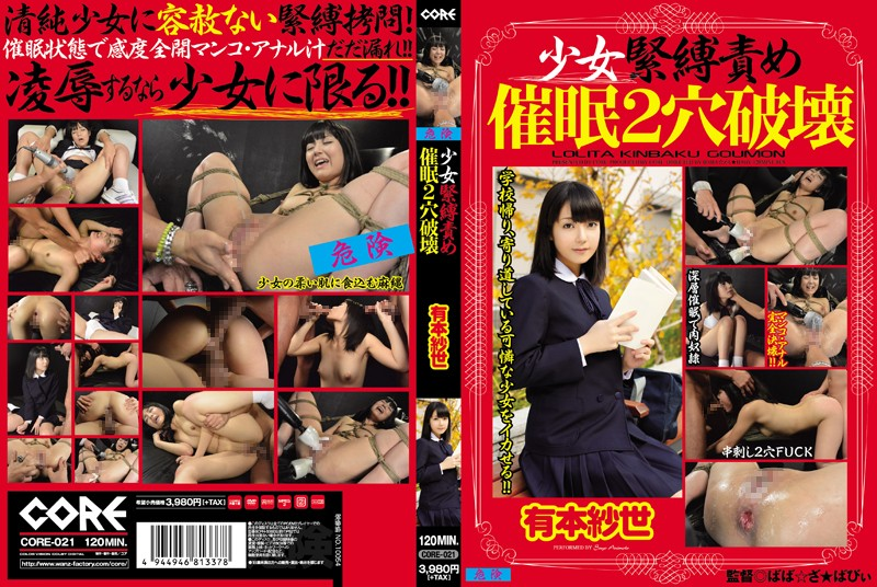 CORE-021 japanese free porn Barely Legal Bondage & Torment – Hypnotism – Both Holes Destroyed Sayo Arimoto