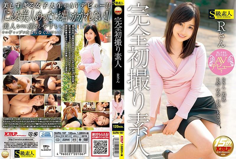 SUPA-197 xxx movie Total Amateur First Time Shots Ms. R