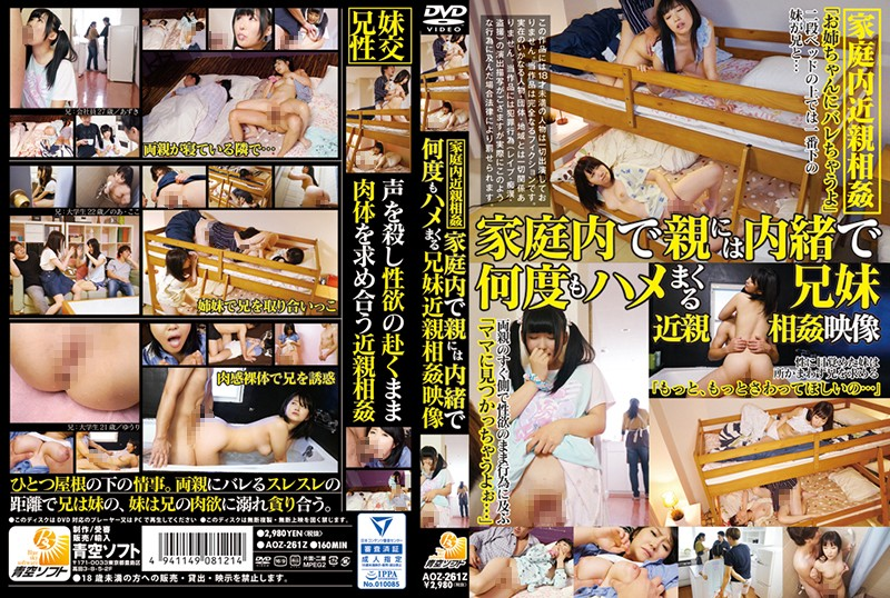 AOZ-261Z jav porn best This Brother And Sister Are Fucking Each Other Over And Over Whenever Their Parents Are Away An