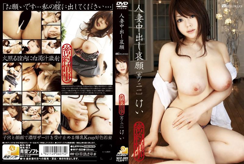 WIF-022 xxx video Married Woman Creampie Petition 21 Kei