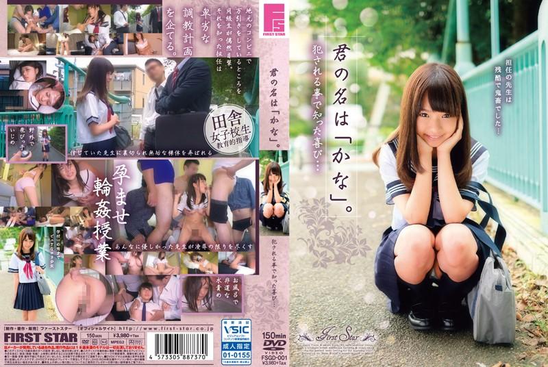 FSGD-001 japanese tube porn Your Name Is Kana. She Learned The Pleasure Of Being Raped… Kana Saotome