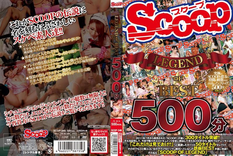 SCOP-346 japanese porn SCOOP LEGEND OF BEST 500 Minutes