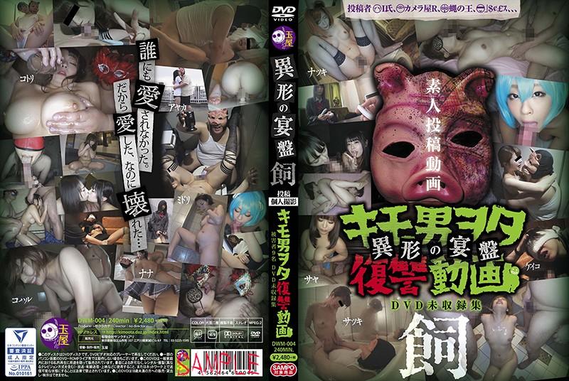 DWM-004 jjgirls Posting Personal Videos Creepy Otaku Revenge Video -Strange Feast- Animal