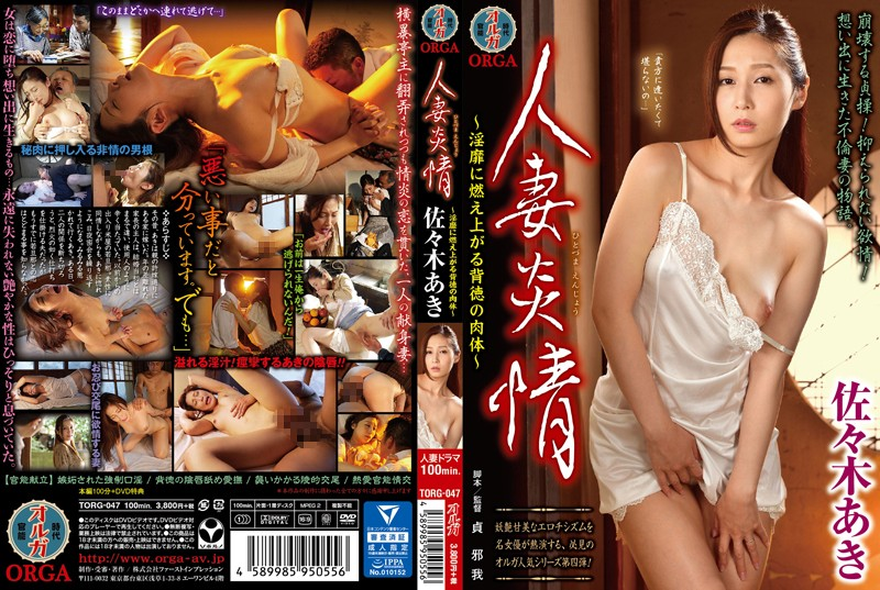 TORG-047 porn japan A Hot And Horny Married Woman An Obscene Body Burning With Lust Aki Sasaki
