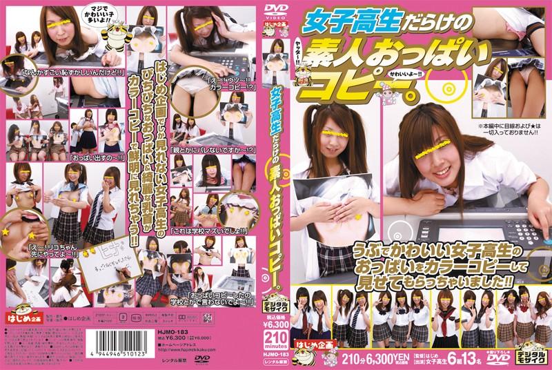 HJMO-183 jav movies Amateur Breast Photocopy Full of Schoolgirls