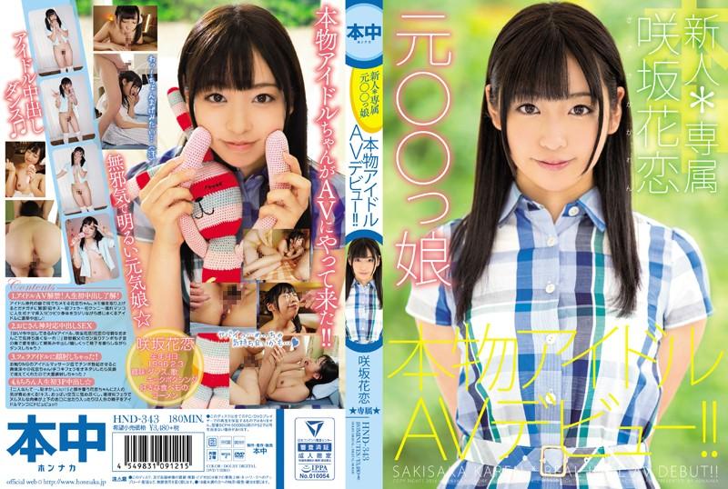 """HND-343 JavJack Fresh Face! Karen Sakisaka, Real Former Idol of """"Morning M—–"""" Fame, Makes Her AV Debut!!"""