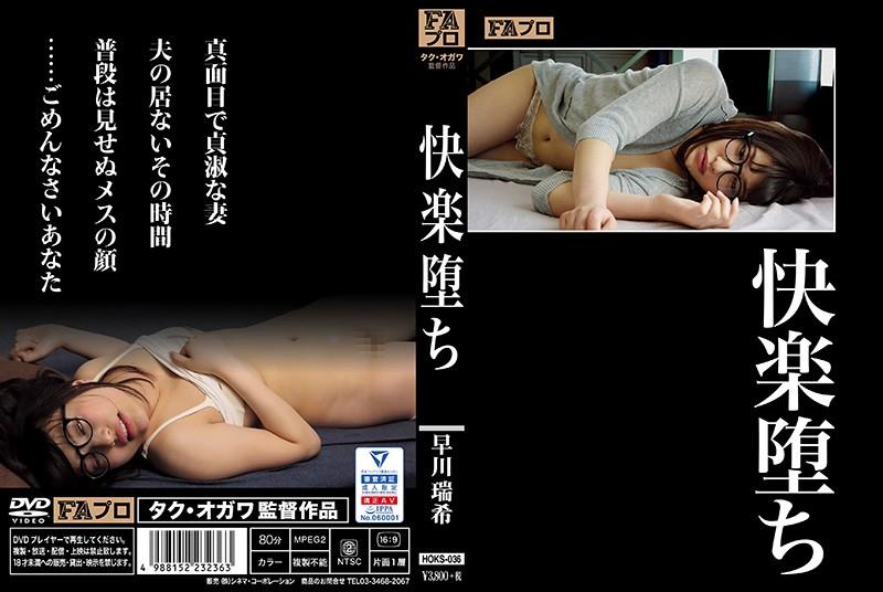 HOKS-036 JavWhores Falling In Love Mizuki Hayakawa