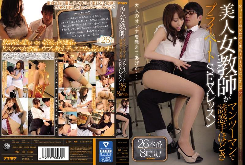 IDBD-745 japanese av Sayuri Honjo Akiho Yoshizawa I'll Teach You The Allure Of A Mature Woman… A Beautiful Female Teacher Led Me To Temptation With