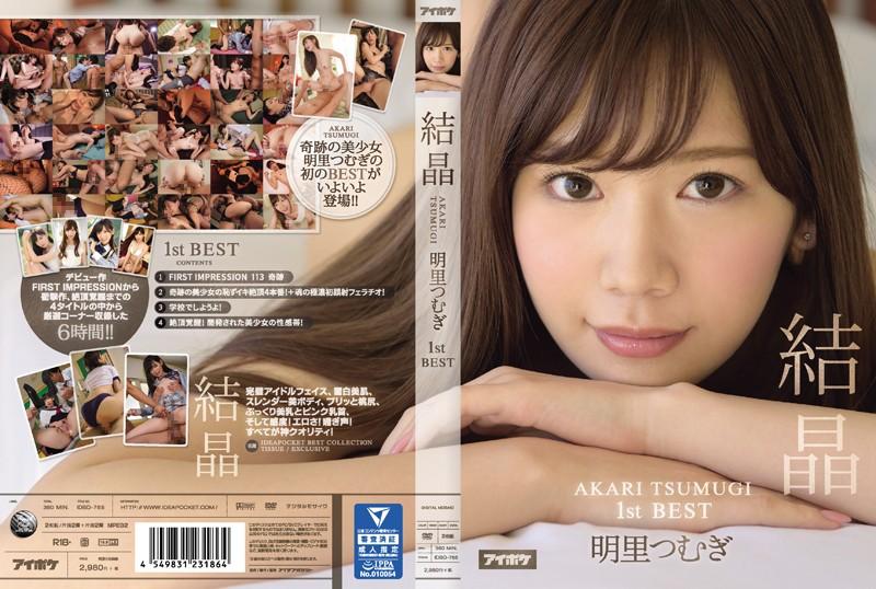 IDBD-765 porn japan hd AKARI TSUMUGI 1st BEST Crystal Tsumugi Akari