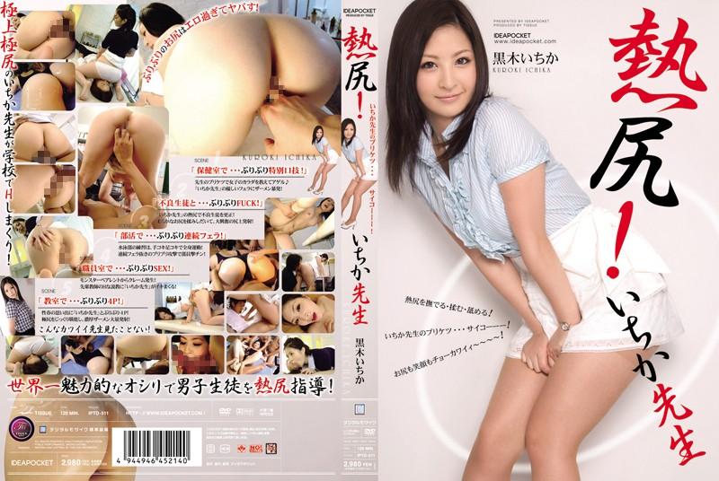 IPTD-511 JavLeak Hot Ass! Mrs. Ichika Ichika Kurogi