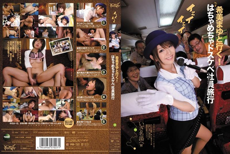 IPTD-807 japanese porn tubes Mayu Nozomi Company Trip Turns Into…