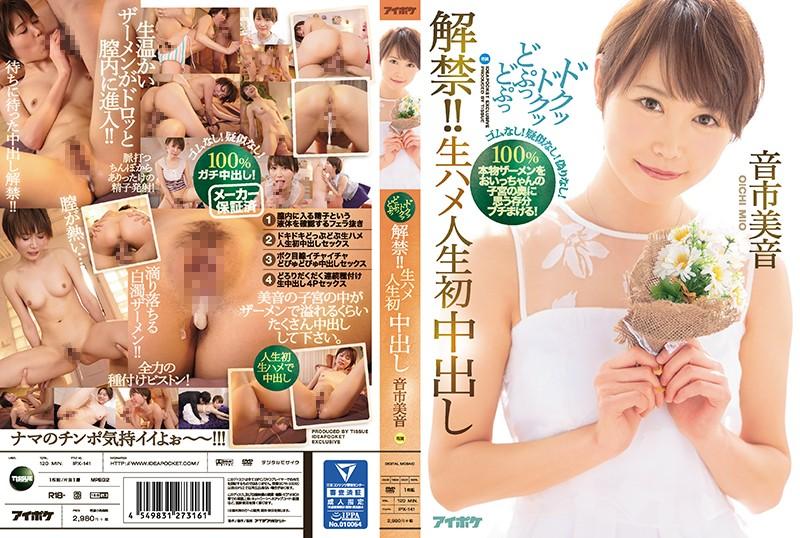 IPX-141 javtube Unleashed!! Pumping Slurping Splashing Raw Fuck First Time Ever Creampie Sex Mio Oichi